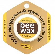 100% натуральный крем-воск для рук BEEWAX с маслом плодов кокосового дерева, 20 грамм
